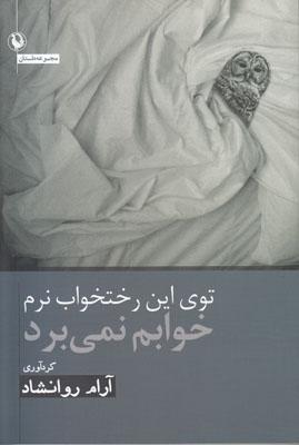 تصویر توی این رختخواب نرم خوابم نمی برد