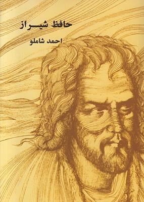 تصویر حافظ شیراز (جیبی)