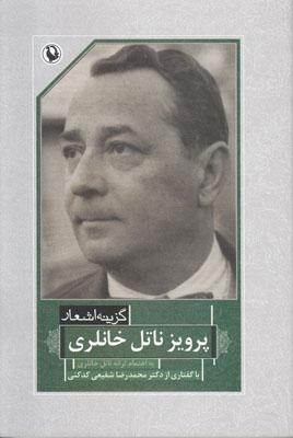 گزینه اشعار پرویز ناتل خانلری