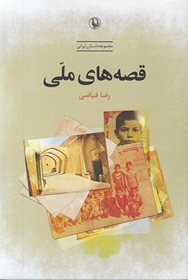 تصویر قصه های ملی