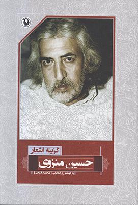 تصویر گزینه اشعار حسین منزوی