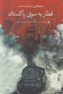 تصویر قطار به سوی پاکستان