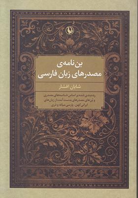 تصویر بن نامه ی مصدرهای زبان فارسی