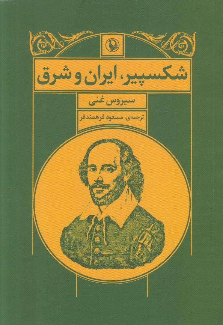 تصویر شکسپیر ایران و شرق