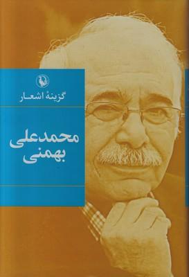 تصویر گزینه اشعار بهمنی