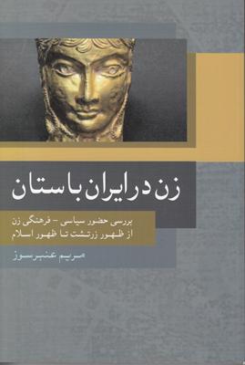 تصویر زن در ایران باستان