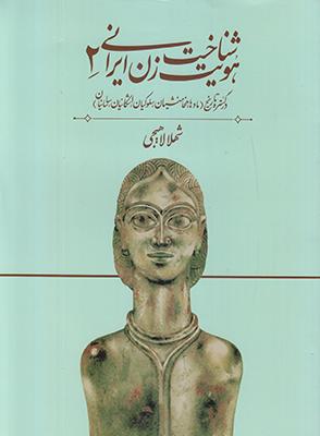 هویت شناخت زن ایرانی 2