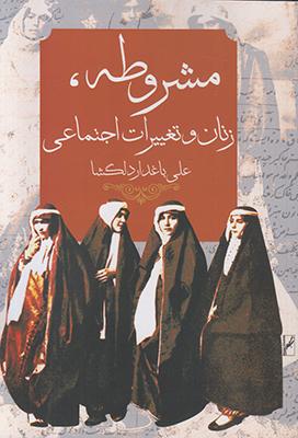 تصویر مشروطه زنان و تغییرات اجتماعی