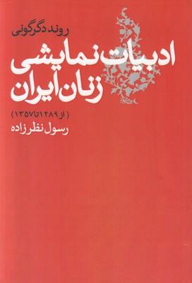 تصویر روند دگرگونی ادبیات نمایشی زنان ایران