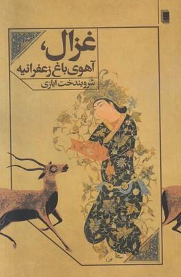 تصویر غزال آهوی باغ زعفرانیه