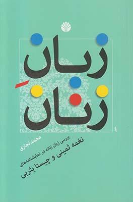 تصویر زبان زنان