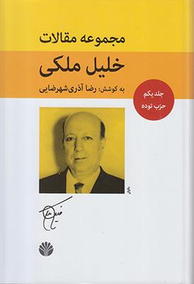 تصویر مجموعه مقالات خلیل ملکی 5جلدی