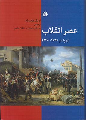 تصویر عصر انقلاب اروپا در 1789 تا 1848