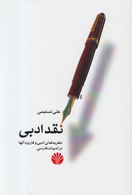 تصویر نقد ادبی