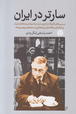 تصویر سارتر در ایران