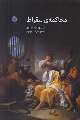 تصویر محاکمه ی سقراط