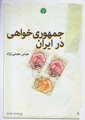 تصویر جمهوری خواهی در ایران