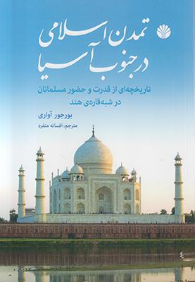 تصویر تمدن اسلامی در جنوب آسیا