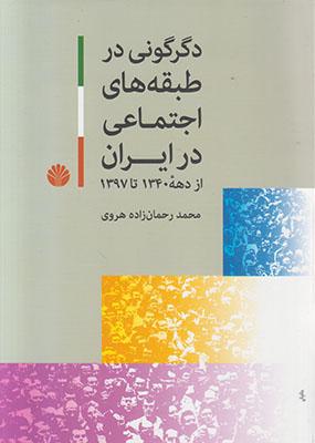 تصویر دگرگونی در طبقه های اجتماعی در ایران از دهه 1340 تا 1397