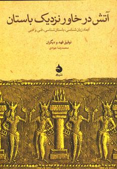 تصویر آتش در خاور نزدیک باستان