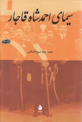 تصویر سیمای احمد شاه قاجار