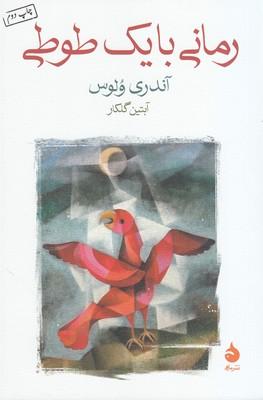 تصویر رمانی با یک طوطی