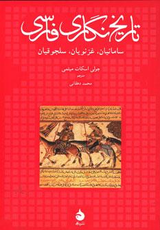تصویر تاریخ نگاری فارسی