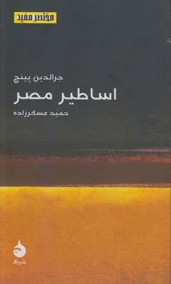 تصویر مختصر مفید 16 (اساطیر مصر)