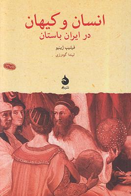 تصویر انسان و کیهان در ایران باستان