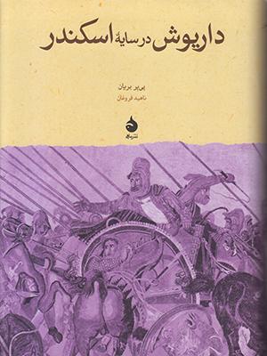 تصویر داریوش در سایه اسکندر