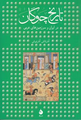 تصویر تاریخ چوگان در ایران و سرزمین های عربی