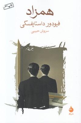تصویر همزاد