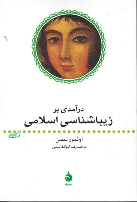 تصویر درآمدی بر زیباشناسی اسلامی