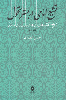 تصویر تشیع امامی در بستر تحول