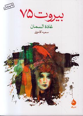 تصویر بیروت 75(غاده السمان)