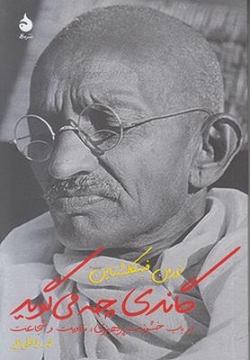 تصویر گاندی چه می گوید