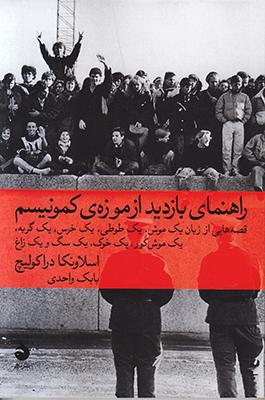 تصویر راهنمای بازدید از موزه ی کمونیسم
