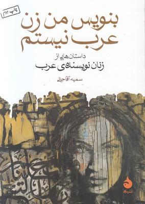 تصویر بنویس من زن عرب نیستم