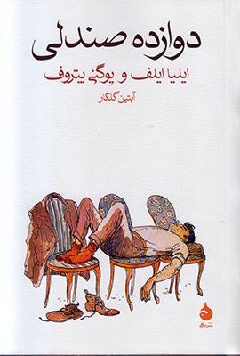 تصویر دوازده صندلی