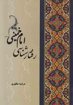 تصویر رفتارشناسی امام خمینی