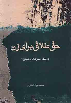 تصویر حق طلاق برای زن از دیدگاه امام خمینی