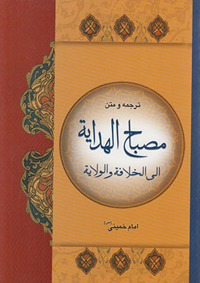 تصویر ترجمه و متن مصباح الهدایة الی الخلافه و الولایة