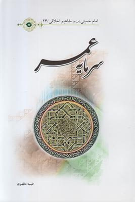 تصویر سرمایه عمر مفاهیم اخلاقی 24