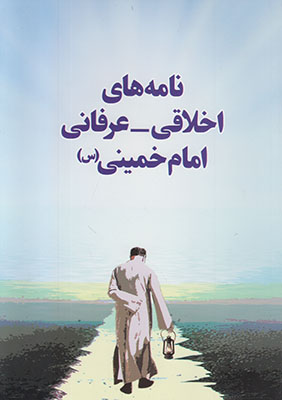تصویر نامه های اخلاقی- عرفانی امام خمینی