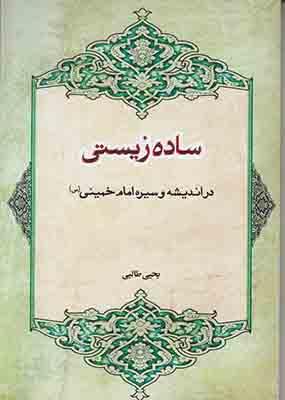 تصویر ساده زیستی در اندیشه و سیره امام خمینی