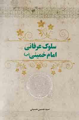 تصویر سلوک عرفانی امام خمینی