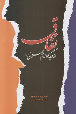 نفاق از ديدگاه امام/ش/عروج