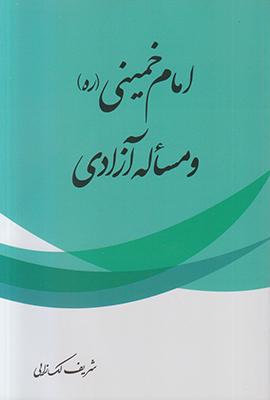 تصویر امام خمینی و مساله آزادی