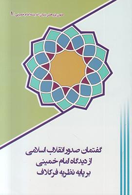تصویر گفتمان صدورانقلاب اسلامی ازدیدگاه امام خمینی برپایه نظریه فرکلاف