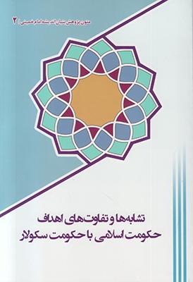 تصویر تشابه ها و تفاوت های اهداف حکومت اسلامی با حکومت سکولار